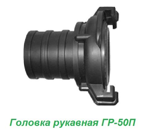 Головка рукавная ГР-50П