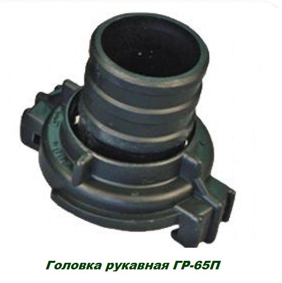 Головка рукавная ГР-65П