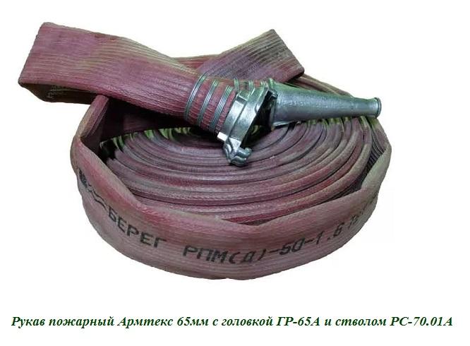Рукава пожарные Армтекс