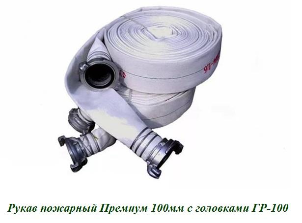 Рукав пожарный Премиум 100мм с головками ГР-100