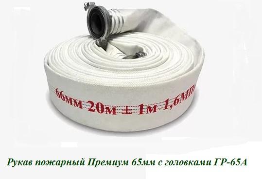 Рукав пожарный Премиум 65мм с головками ГР-65А