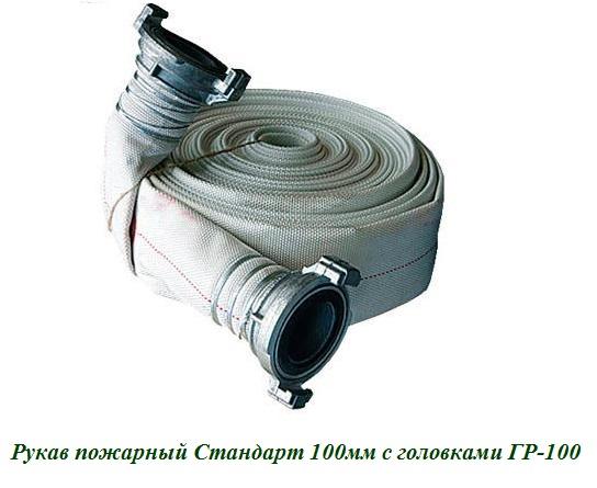 Рукав пожарный Стандарт 100мм с головками ГР-100