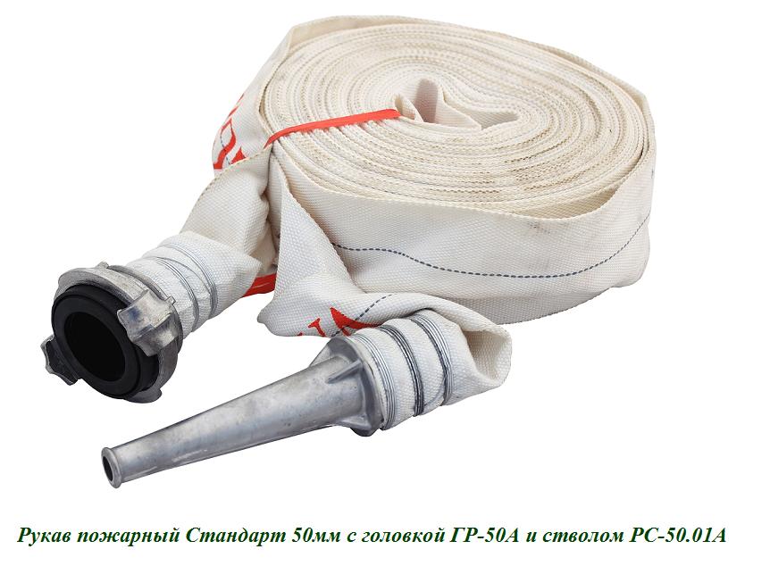 Рукав пожарный Стандарт 50мм с головкой ГР-50А и стволом РС-50.01А