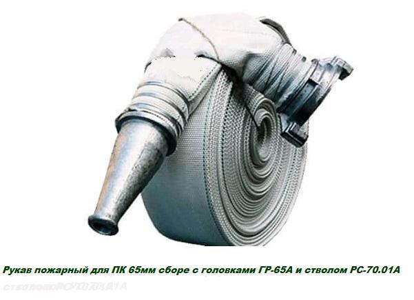 Рукав в сборе с ГР-65А и РС-70.01А