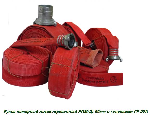 Рукава пожарные Латексированные РПМ(Д)