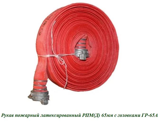 Рукав пожарный латексированный