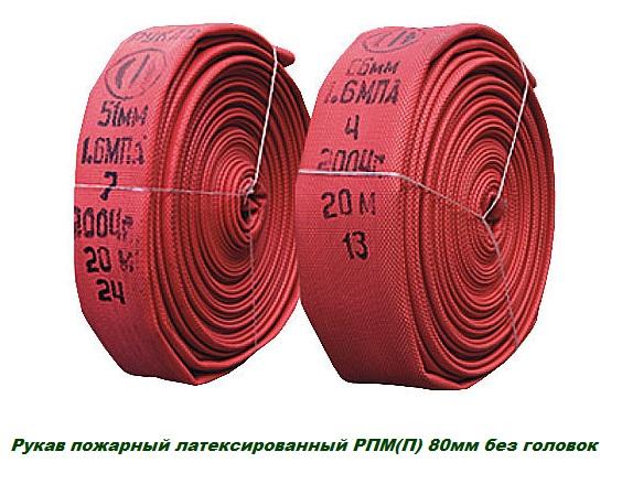 Рукава пожарные Латексированные РПМ(П)