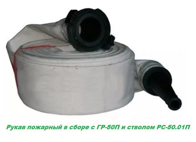 Рукав пожарный для ПК 50мм сборе с головками ГР-50П и стволом РС-50.01П