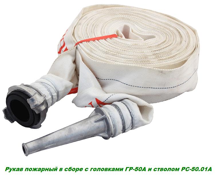 Рукав пожарный для ПК 50мм сборе с головками ГР-50А и стволом РС-50.01А