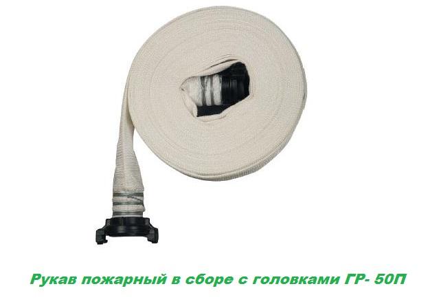 Рукав пожарный для ПК 50мм в сборе с головками ГР-50П