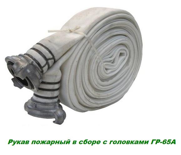 Рукав пожарный для ПК 65мм в сборе с головками ГР-65А