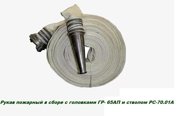 Рукав в сборе с головками ГР-65АП и стволом РС-70.01А