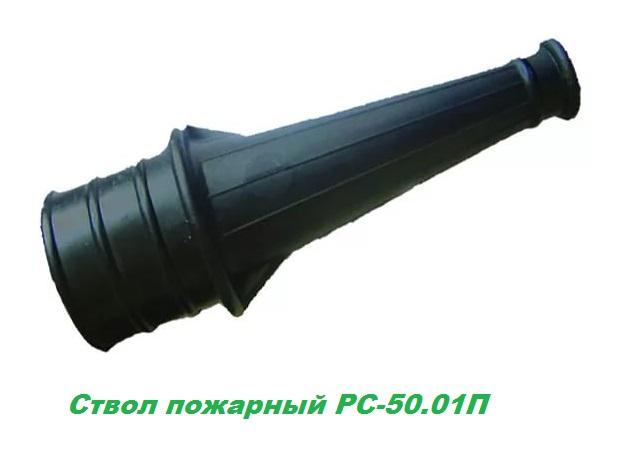 РС-50.01П ствол пожарный