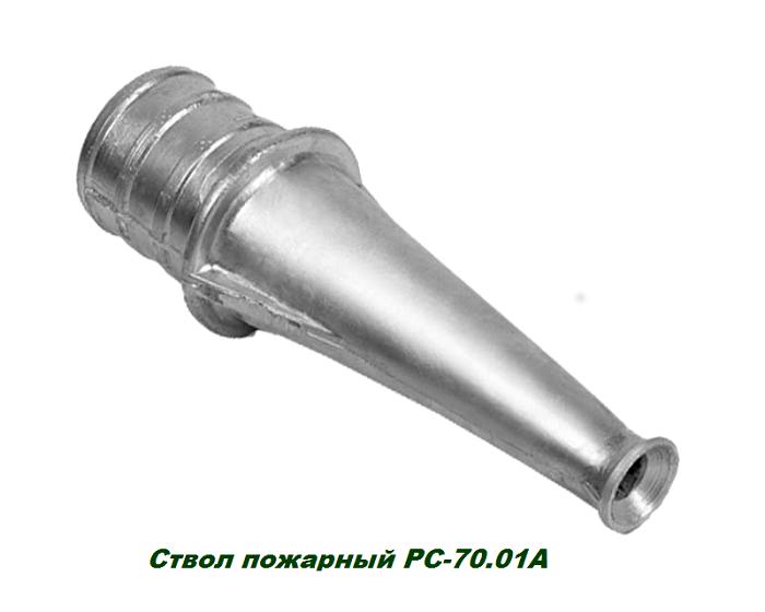 Cтвол пожарный РС-70.01А