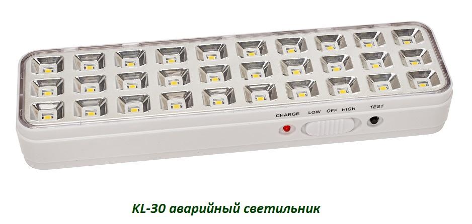 Светильник аварийного освещения