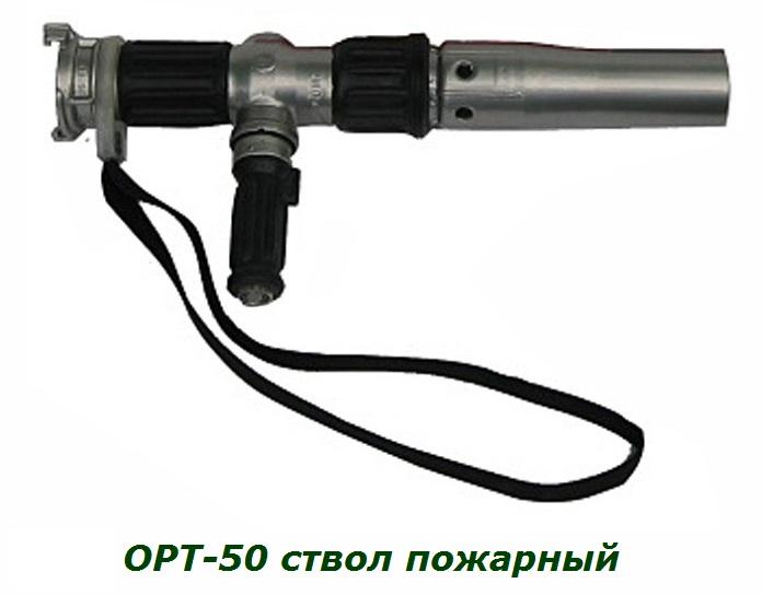 ОРТ-50 Ствол пожарный перекрывной