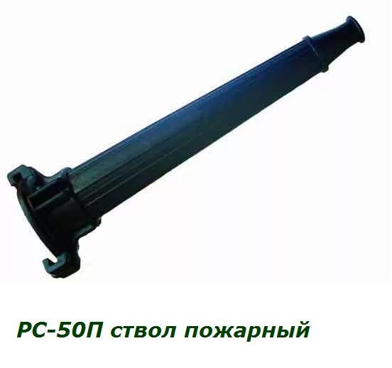 РС-50П ствол пожарный