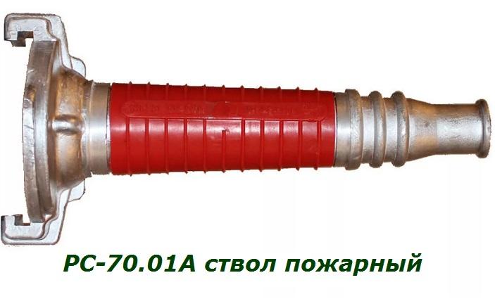 РС-70.01А ствол пожарный