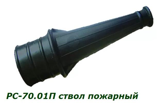 РС-70.01П ствол пожарный