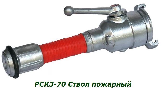 РСКЗ-70 Ствол пожарный перекрывной