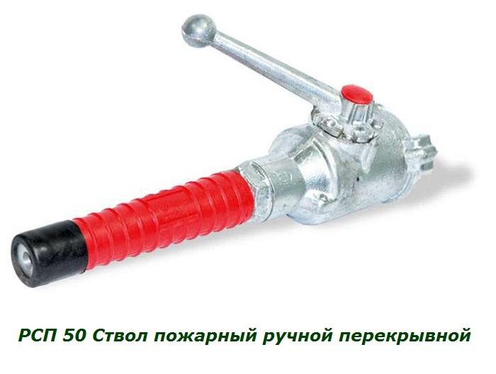РСП-50 Ствол пожарный перекрывной