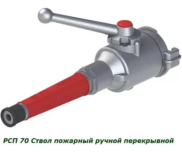 РСП-70 Ствол пожарный перекрывной