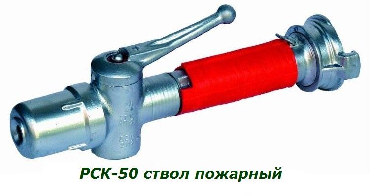 РСК-50 Ствол пожарный перекрывной