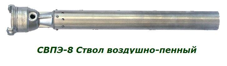 СВПЭ-8 Ствол воздушно-пенный