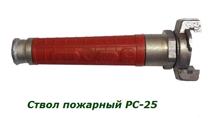 РС-25 ствол пожарный