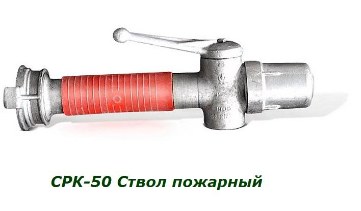 СРК-50 Ствол пожарный перекрывной