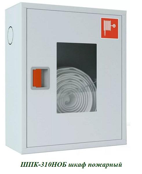 ШПК-310ВОБ (Ш-001ВОБ) шкаф пожарный