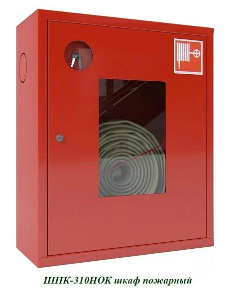 ШПК-310ВОК (Ш-001ВОК) шкаф пожарный