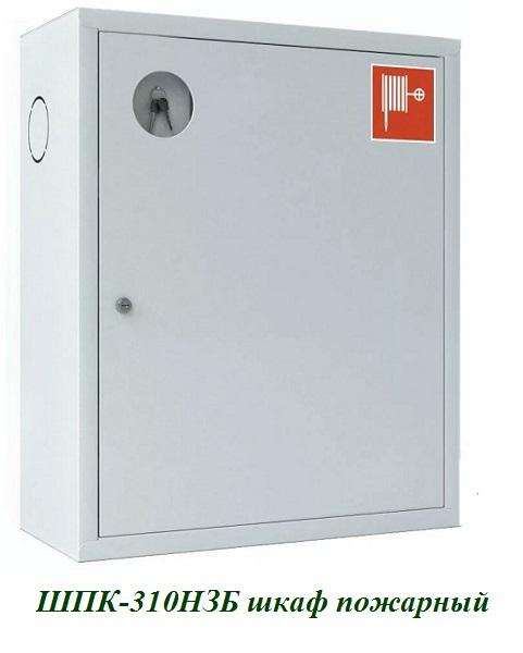 ШПК-310НЗБ (Ш-001НЗБ) шкаф пожарный