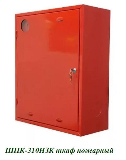 ШПК-310НЗК (Ш-001НЗК) шкаф пожарный