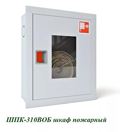 ШПК-310НОБ (Ш-001НОБ) шкаф пожарный