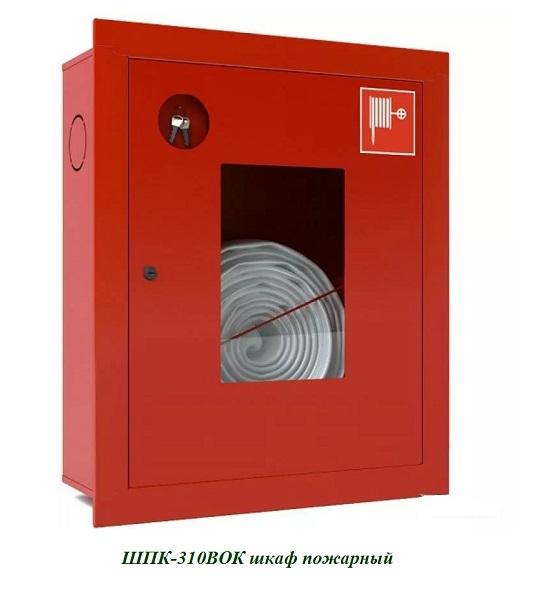 ШПК-310НОК (Ш-001НОК) шкаф пожарный