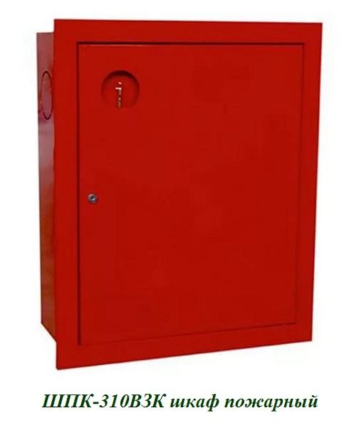 ШПК-310ВЗК (Ш-001ВЗК) шкаф пожарный