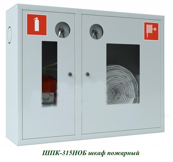ШПК-315НОБ (Ш-002НОБ) шкаф пожарный