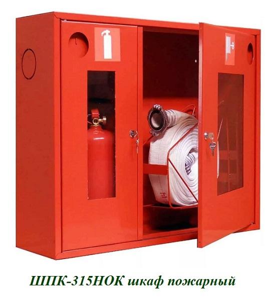 ШПК-315НОК (Ш-002НОК) шкаф пожарный