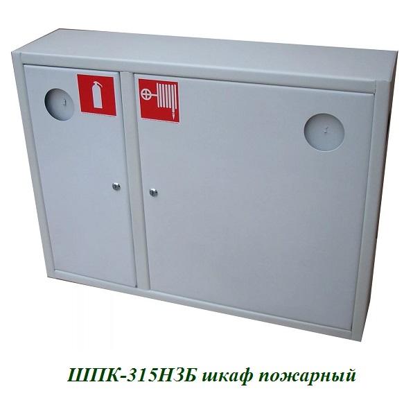 ШПК-315НЗБ (Ш-002НЗБ) шкаф пожарный