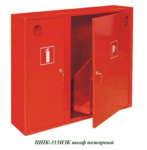 ШПК-315НЗК (Ш-002НЗК) шкаф пожарный