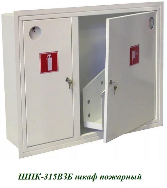 ШПК-315ВЗБ (Ш-002ВЗБ) шкаф пожарный