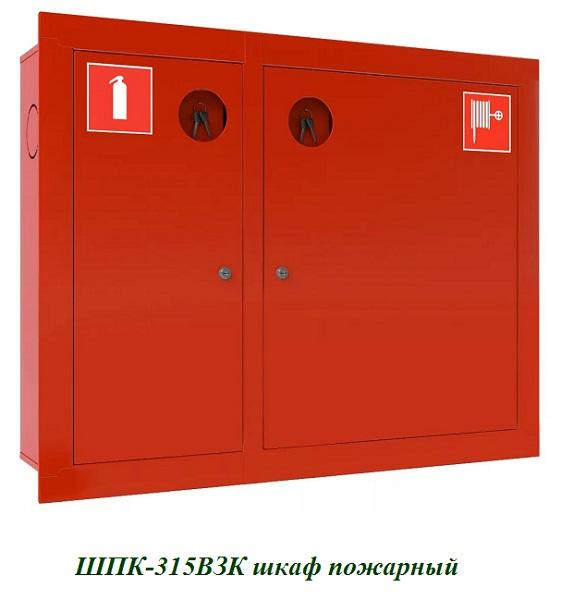 ШПК-315ВЗК (Ш-002ВЗК) шкаф пожарный