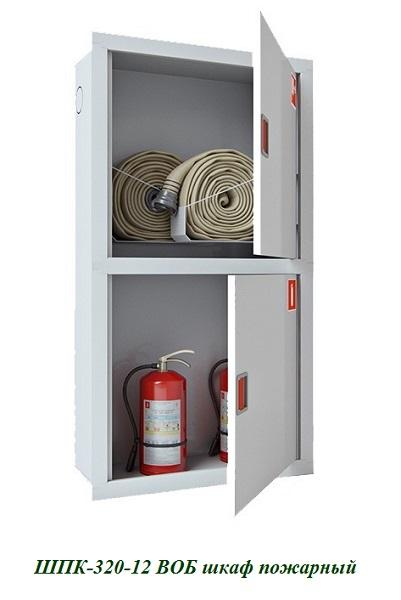 Шкафы пожарные ШПК-320-21 / ШПК-320-12