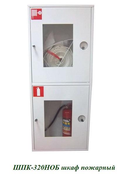 ШПК-320НОБ (Ш-003НОБ) шкаф пожарный