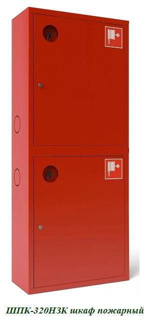 ШПК-320НЗК (Ш-003НЗК) шкаф пожарный