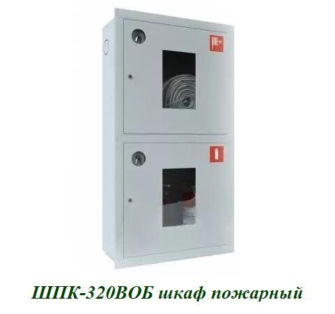 ШПК-320ВОБ (Ш-003ВОБ) шкаф пожарный