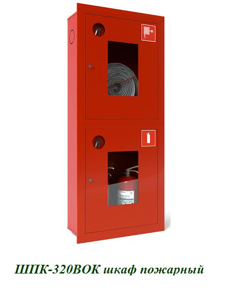 ШПК-320ВОК (Ш-003ВОК) шкаф пожарный
