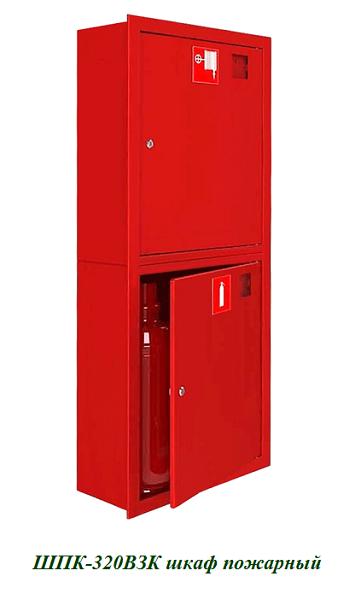 ШПК-320ВЗК (Ш-003ВЗК) шкаф пожарный
