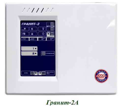 Гранит-2А GSM